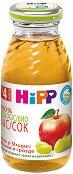 Сок от био ябълкa и грозде - Шише от 200 ml за бебета над 4 месеца -