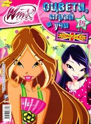 Оцвети, играй и учи английски с Winx club - 15 -