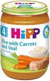 Пюре от био ориз, моркови и телешко месо - за бебета над 4 месеца - пюре