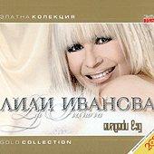 Лили Иванова - Златна колекция - Без правила - 2 CD -