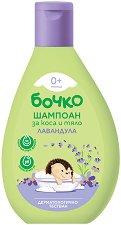 Бебешки шампоан за коса и тяло с екстракт от лавандула - Опаковки от 200 ÷ 400 ml - мокри кърпички