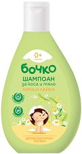 Бебешки шампоан с екстракт от лайка и липа - Опаковки от 200 ml и 400 ml - шампоан