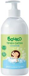 Течен сапун за ръце - Сензитив - дезодорант