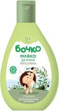 Бебешко мляко за тяло с масло от маслина - шампоан
