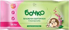 Бебешки влажни кърпички с натурално масло от смрадлика - Опаковки от 20 ÷ 90 броя - тампони