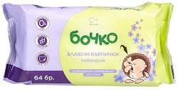 Бебешки влажни кърпички с екстракт от лавандула - Опаковки от 64 броя и 90 броя - олио