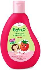 Детски шампоан и душ гел 2 в 1 - С аромат на ягода - балсам