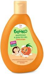 Детски шампоан и душ гел 2 в 1 - Праскова -