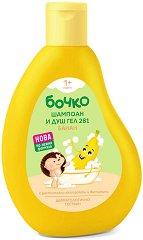 Детски шампоан и душ гел 2 в 1 - Банан - мокри кърпички