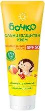 Слънцезащитен крем за бебета и деца - SPF 50 - сапун