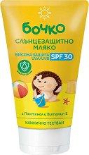 Слънцезащитно мляко за бебета и деца - лосион
