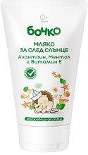 Мляко за след слънце за бебета и деца - С алантоин, ментол и витамин E - крем