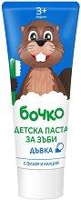 Детска паста за зъби с аромат на дъвка - шампоан