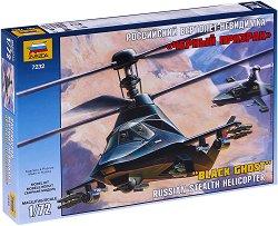 Руски стелт хеликоптер - KA-58 Black Ghost - Сглобяем авиомодел -