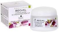 """Стягащ крем за околоочен контур с екстракт от магнолия - От серията """"Regal Natural Beauty"""" - крем"""