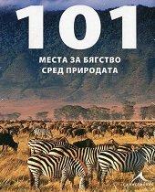 101 места за бягство сред природата - Илия Илиев -