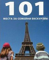 101 места за семейни екскурзии -