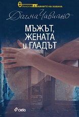Тайните на Хавана - книга 3: Мъжът, жената и гладът - Даина Чавиано -