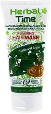 """Възстановяваща маска за коса с натурален екстракт от коприва и масло от арган - От серията """"Herbal Time"""" - крем"""