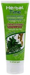 """Подсилващ шампоан с екстракт от билки и подхранващи масла - От серията """"Herbal Time"""" - гел"""