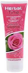 """Възстановяващ шампоан с екстракт от българска роза - От серията """"Herbal Time"""" -"""