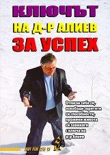 Ключът на д-р Алиев за успех -