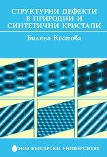Структурни дефекти в природни и синтетични кристали - Биляна Костова -
