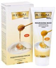 Regal Honey Nourishing Mask - Подхранваща маска за лице с екстракт от мед и мляко - гел
