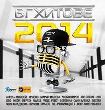 БГ Хитове 2014 - албум