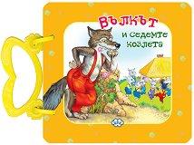 Книжка с дръжка: Вълкът и седемте козлета -