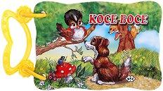 Книжка с дръжка: Косе Босе -