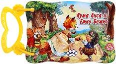 Книжка с дръжка: Кума Лиса и Ежко Бежко -
