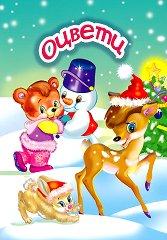 Оцвети: Весела Коледа -