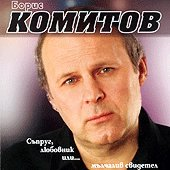 Борис Комитов - Съпруг, любовник или... мълчалив свидетел - компилация