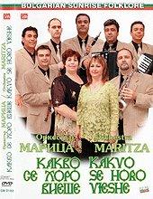 Оркестър Марица - Какво се хоро виеше -