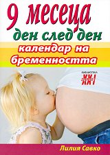 9 месеца ден след ден - Календар на бременността -