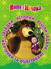 Маша и Мечока: Истории, картинки, весели загадки и задачи -