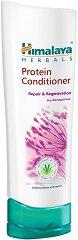 Himalaya Protein Conditioner Repair & Regeneration - Протеинов балсам за суха и изтощена коса -