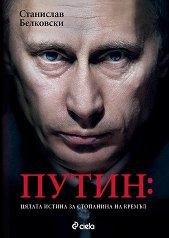 Путин: Цялата истина за стопанина на Кремъл - Станислав Белковски -