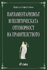 Парламентаризмът и политическата отговорност на правителството - проф. д-р Стефан Стойчев -