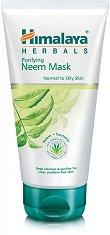 Himalaya Purifying Neem Mask - Почистваща маска за лице с нийм за нормална към мазна кожа -