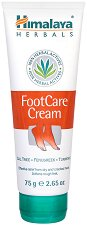 Himalaya Foot Care Cream - Крем за крака срещу напукани пети - ластик