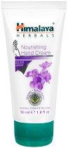 Himalaya Nourishing Hand Cream - Подхранващ крем за ръце - спирала