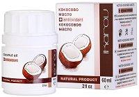Кокосово масло - Опаковки от 60 ÷ 500 ml - крем
