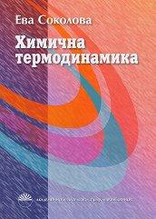 Химична термодинамика - Ева Соколова -