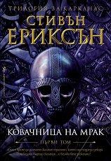 Трилогия за Карканас - том 1: Ковачница на мрак - Стивън Ериксън -