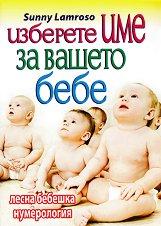 Изберете име на вашето бебе -