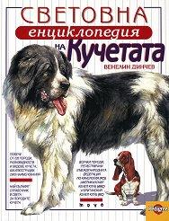 Световна енциклопедия на кучетата - Венелин Динчев -