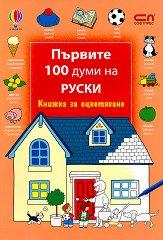 Първите 100 думи на руски - книжка за оцветяване -