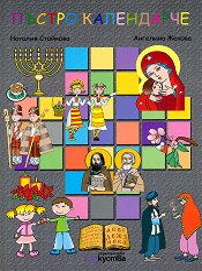 Пъстро календарче: Помагало за 3. и 4. подготвителна възрастова група на детската градина - компилация